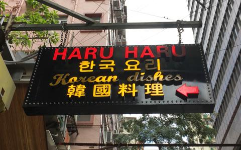 Haru Haru Korean Restaurant street sign