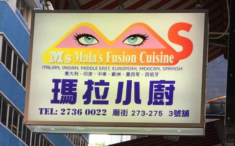 Ms Mala's Fusion Cuisine street sign