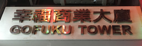 Building sign for Gofuku Tower, where Hungry Eye Restaurant and Bar is located