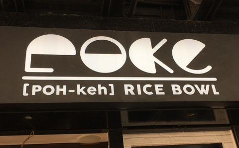 A black shop sign with white text for Poke HK